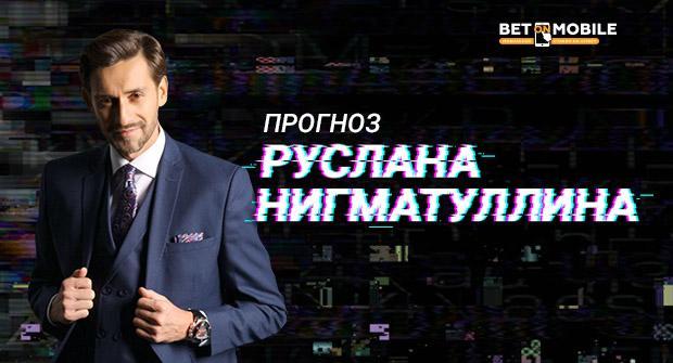 Прогноз и ставка на матч «Уфа» — «Рубин» 20 октября 2018