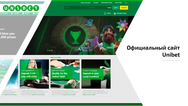 Официальный сайт Unibet