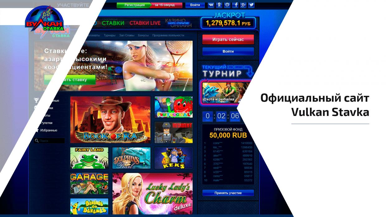 регистрация ставка казино вулкан