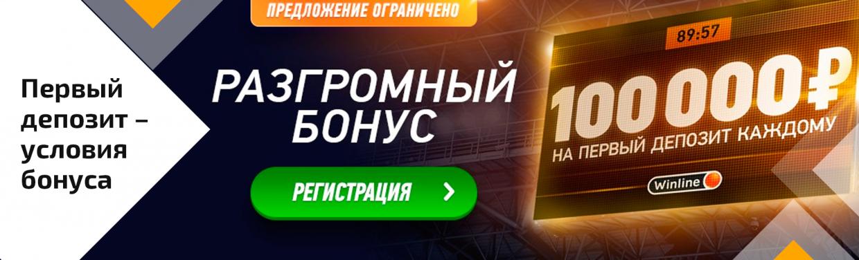 Бонус Винлайн на 100 тыс руб