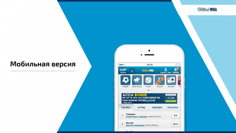 бк вильям хилл на русском мобильная версия