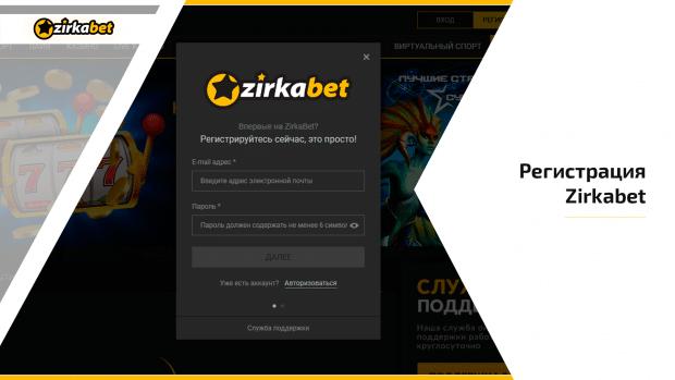 Регистрация Зиркабет