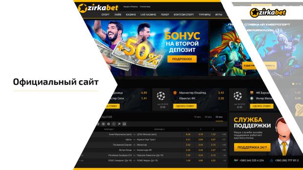 Официальный сайт Зиркабет