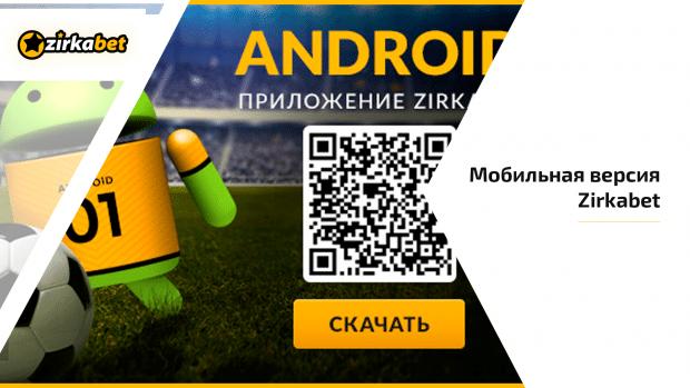 Мобильная версия Zikabet