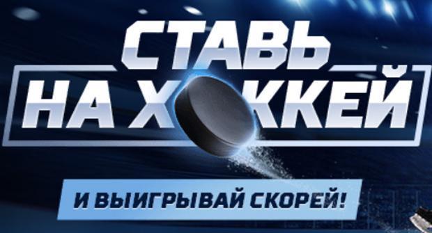 БК «Леон» запустила акцию «Ставь на хоккей и выигрывай»