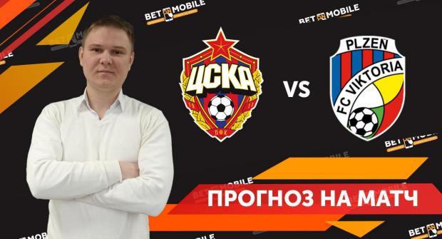 Прогноз и ставка на матч ЦСКА - Виктория 27 ноября 2018