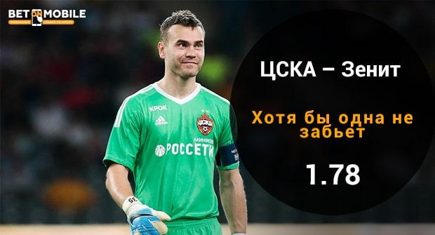 Прогноз и ставка ЦСКА – Зенит
