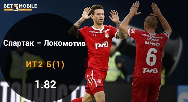 Спартак - Локомотив прогноз и ставка