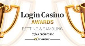 Login Casino выберет лучшего букмекера 2018 года