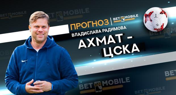 Прогноз и ставка на матч Ахмат - ЦСКА 23 ноября 2018