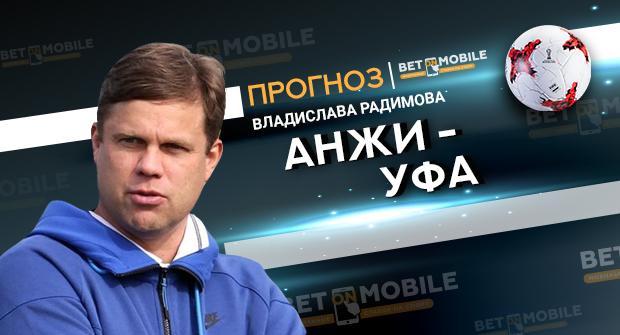 Прогноз и ставка на матч Анжи — Уфа 1 декабря