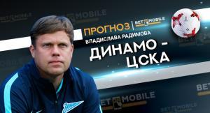 Прогноз и ставка на матч Динамо Москва — ЦСКА 3 ноября