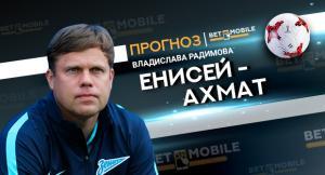 Прогноз и ставка на матч Енисей — Ахмат 1 декабря