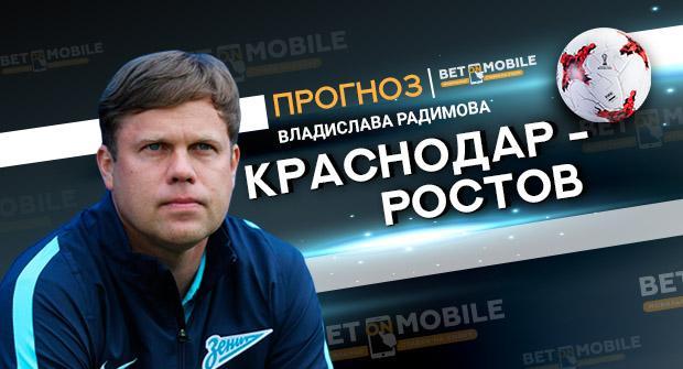 Прогноз и ставка на матч Краснодар - Ростов 4 ноября