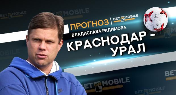 Прогноз и ставка на матч Краснодар — Урал 2 декабря