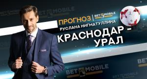 Прогноз и ставка на матч Краснодар — Урал 2 декабря 2018
