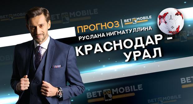 Прогноз и ставка на матч Краснодар - Урал 2 декабря 2018