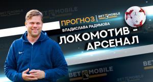 Прогноз и ставка на матч Локомотив — Арсенал 3 ноября