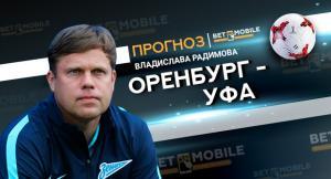 Прогноз и ставка на матч Оренбург — Уфа 24 ноября 2018