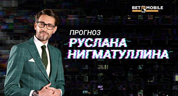 Прогноз и ставка на матч Уфа - Спартак 11 ноября 2018