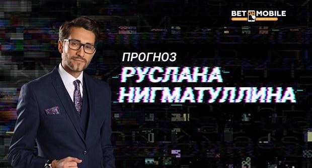 Прогноз и ставка на матч Рубин - Локомотив 11 ноября 2018