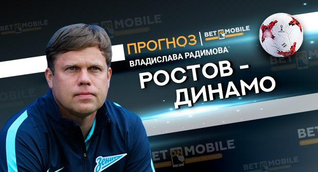 Прогноз и ставка на матч Ростов - Динамо 10 ноября