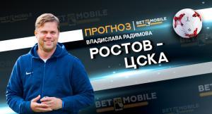 Прогноз и ставка на матч Ростов — ЦСКА 2 декабря