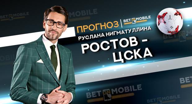 Прогноз и ставка на матч Ростов - ЦСКА 2 декабря 2018