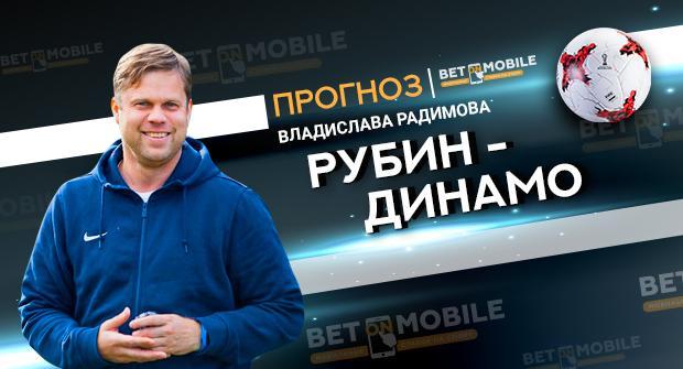 Прогноз и ставка на матч Рубин - Динамо 30 ноября