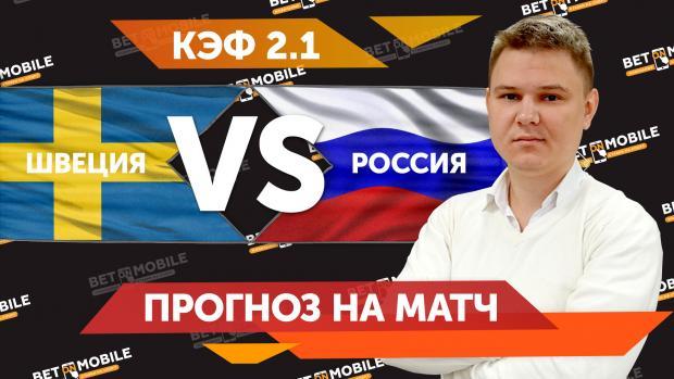 Прогноз и ставка на матч Швеция — Россия 20 ноября 2018