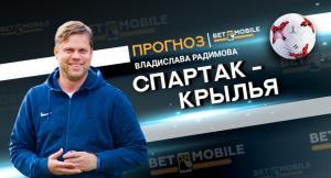 Прогноз и ставка на матч Спартак — Крылья Советов 25 ноября 2018