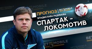 Прогноз и ставка на матч Спартак — Локомотив 2 декабря