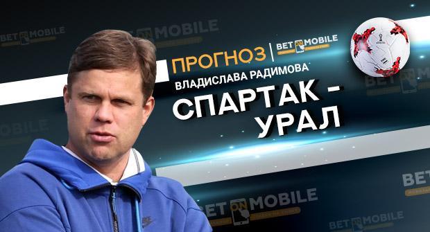 Прогноз и ставка на матч Спартак - Урал 4 ноября