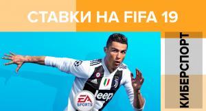 Ставки на FIFA 2018/19