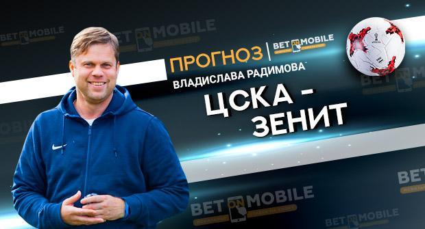 Прогноз и ставка на матч ЦСКА - Зенит 11 ноября