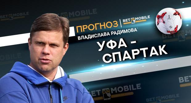 Прогноз и ставка на матч Уфа - Спартак 11 ноября