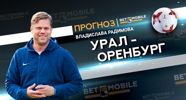 Прогноз и ставка на матч Урал - Оренбург 10 ноября