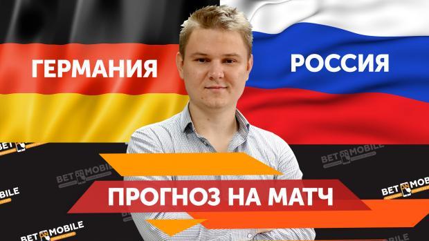 Видеопрогноз на матч Германия — Россия 15 ноября