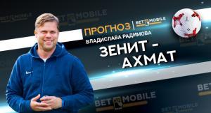 Прогноз и ставка на матч Зенит — Ахмат 4 ноября