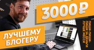 Блоги на Betonmobile.ru