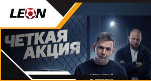 «Леон» и «Каспийский груз» разыгрывают полмиллиона рублей и мерч группы