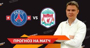 Прогноз и ставка на матч ПСЖ — Ливерпуль 28 ноября 2018