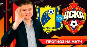 Прогноз и ставка на матч Ростов — ЦСКА