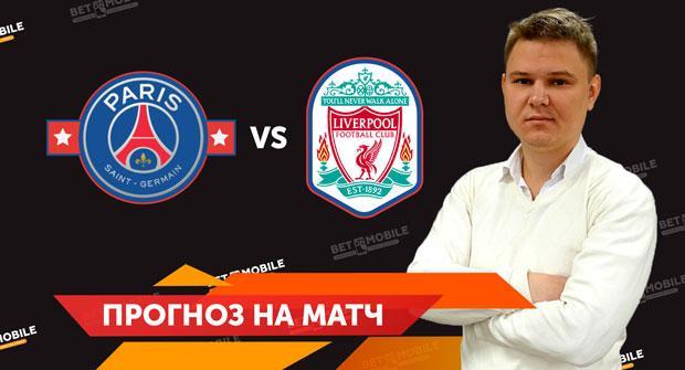 Прогноз и ставка на матч ПСЖ - Ливерпуль 28 ноября 2018