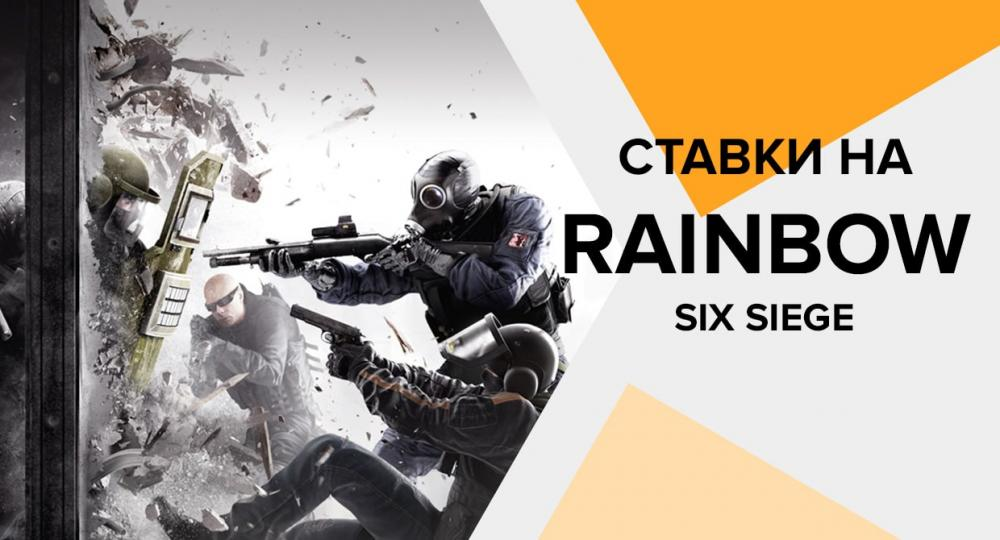 Ставки на киберспорт tom clancy's rainbow six siege