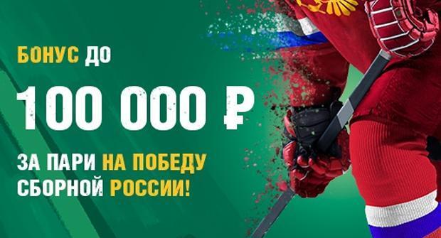 БК «Лига Ставок» начислит фрибеты за ставки на победу сборной России