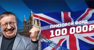 БК «Леон» разыгрывает 100 000 ₽ за ставки на матчи АПЛ