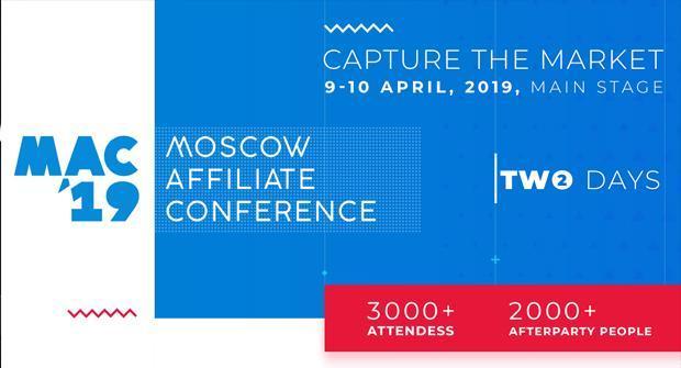 Названа дата проведения Moscow Affiliate Conference