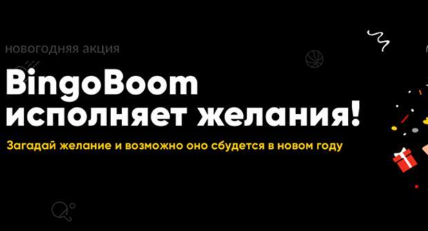 Компания «Бинго-Бум» запустила новогоднюю акцию