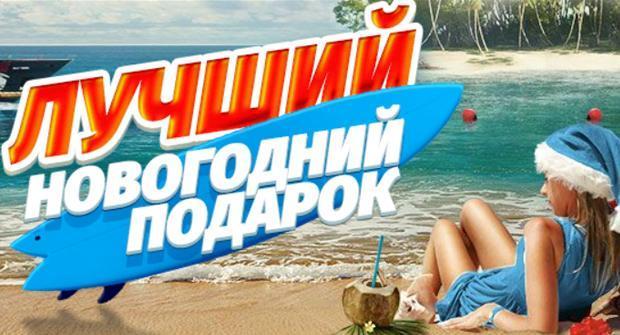 БК «Леон» запустила новогоднюю акцию с призовым фондом 220 тысяч рублей